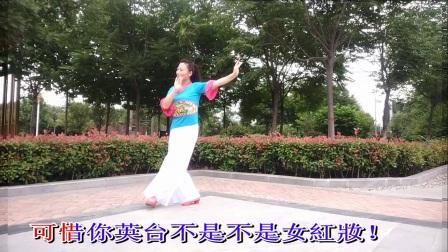艳霞广场舞 正背面演示 书房门前一枝梅 越剧经典