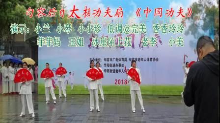 点击观看《句容后白太极功夫扇 中国功夫 10人队形》