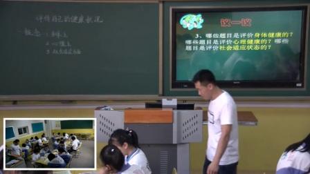 初中生物人教版八下《8.3 评价自己的健康状况》吉林王阳