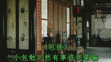 淮剧铡包勉全剧(何叫天 徐桂芳 顾少春)1963年