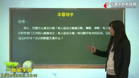 自学考试00041基础会计学视频 总论