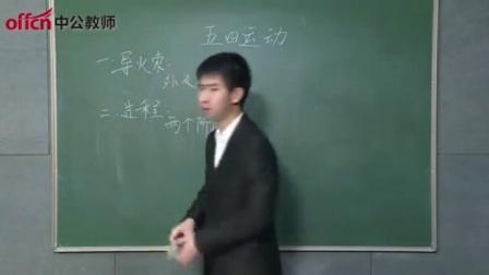 教师招聘面试初中历史试讲《五四爱国运动和中国共产党的成立》