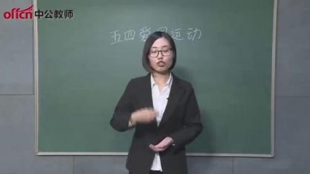 教师招聘面试初中历史说课《五四爱国运动和中国共产党的成立》