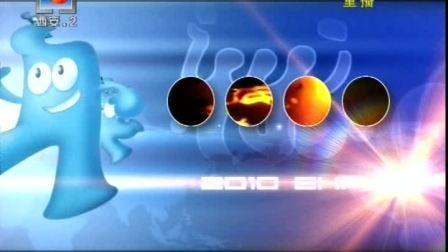 西安電視臺 西安零距離 萬達帶您游世博 上海世博會出現假門票100530