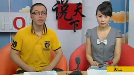 海南:养猪阿婆买彩票中500万 说天下