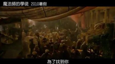 巫师学徒中文预告-现代大都市中的魔道争锋-乐于心声