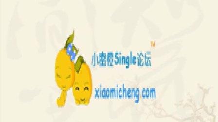 小蜜橙single论坛  www.xiaomicheng.com   北京高校单身交友 民间非诚勿扰美日韩成人AV在线观看