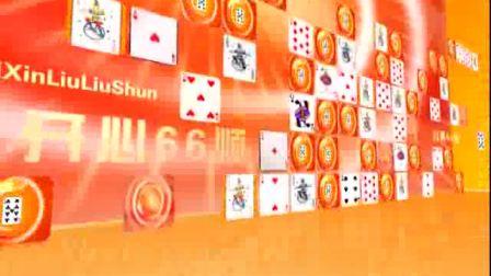 南湖棋牌《开心66?#22330;?#30005;视大赛第一期比赛视频