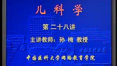 中國醫科大學兒科學28