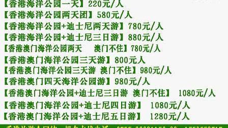 【香港旅游报价】:香港旅游报价 表,深圳到香港旅游报价多少钱