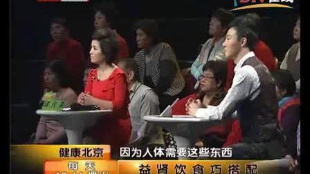 【益腎飲食巧搭配】北京協和醫院腸外腸內營養科 陳偉 BTV健康大課堂