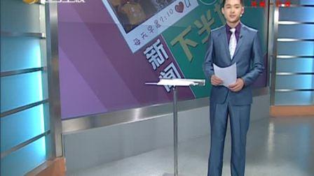 吴裕泰等品牌所售茶叶被指含违禁农药残留 20120412 第一时间