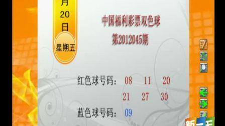 中��福利彩票�p色球第2012045期新一天