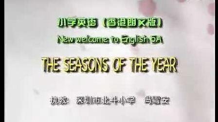 五年级英语优质课The seasons of the year