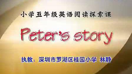 五年级英语优质课展示Peter's story 阅读课