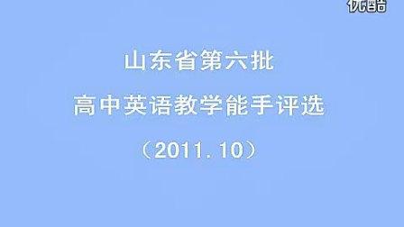 《music from china》石卉 2011年山东省高中英语第六届教学能手评选
