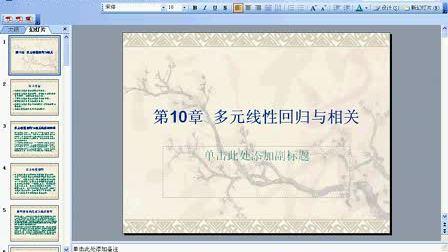 第10章  多元线性回归与相关-中国统计网