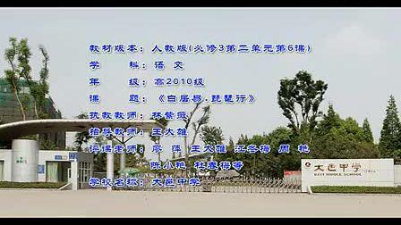 高二语文优质课视频《白居易 琵琶行》实录评说_人教版_林老师