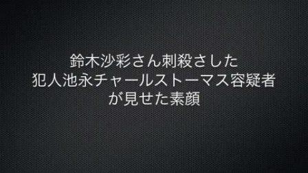 女子高中生艺人铃木沙彩先生前男友铃木沙彩XVIDEOS组