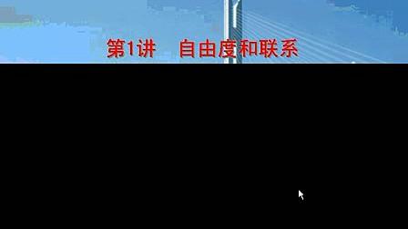 中南大学结构力学1-自由度和联系 高清视频在线播放