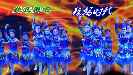 纯艺舞吧广场舞 辣妈时代