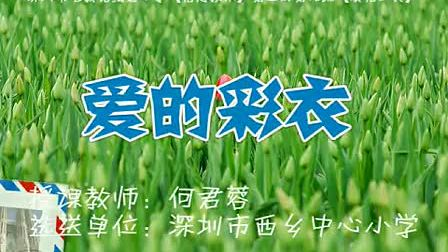 小学一年级信息技术,《爱的彩衣》教学视频深圳版何君蓉