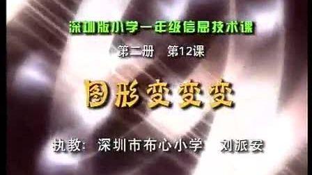 小学一年级信息技术,图形变变变教学视频深圳版刘派安