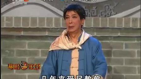 优秀粤剧粤曲艺术大观之陈笑风系列1(陈笑风、麦玉清、梁淑卿