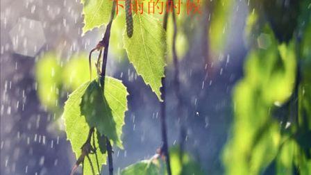小學三年級作文《下雨的時候》配音朗讀