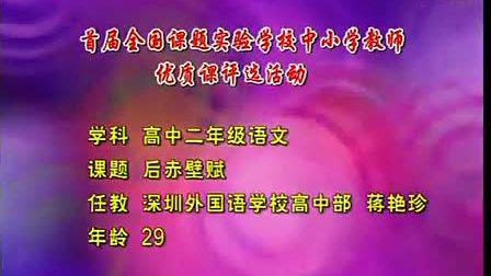 高二高中语文优质课视频《后赤壁赋》_蒋艳珍