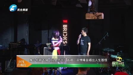詹小栎新专辑《似是而非》首唱  浓情嗓音唱出人生感悟