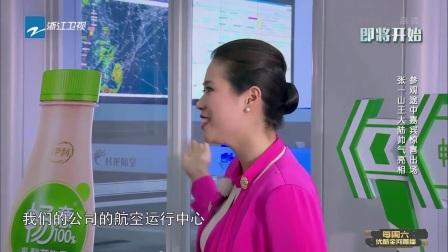 高能少年团 第二季 张大大王博文现身节目当空少