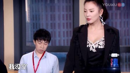 小岳岳被美女总裁雇来表演相声,这改编的《五