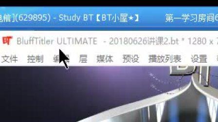 2018年7月3日Study BT詮釋雪梅老師BT實例《音樂噴泉》第3講
