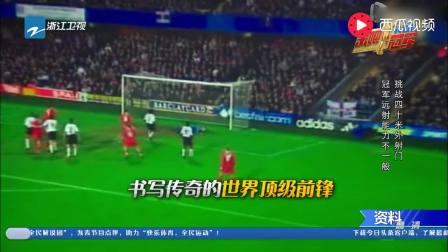 足球巨星卡卡和欧文挑战40米外超远距离射门, 射