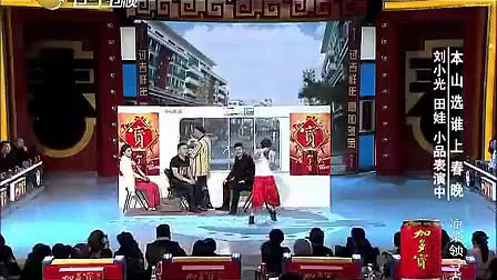 我在赵四小品搞笑大全《公交车上》赵本山徒弟