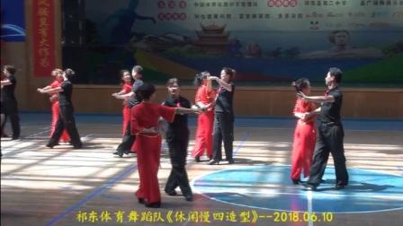 祁东肖哥--体育舞蹈队《休闲慢四造型》