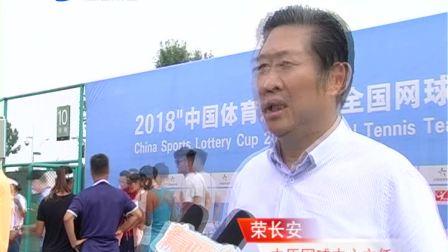 2018中国体育彩票杯全国网球团体锦标赛