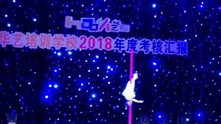 VID_20180707_钢管舞