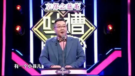 《吐槽大会》王刚的吐槽的最牛 恶搞唐国强 大师