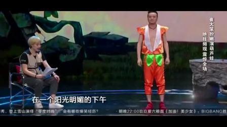 娱乐圈的泰山北斗老师崔大笨扮嫩演葫芦娃, 这表