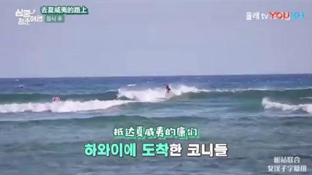 [综艺]180707 iKON 心动青春旅行 E02 中字_标清
