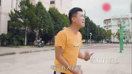 陈翔六点半:因为小伙投中了一个篮球,让地球