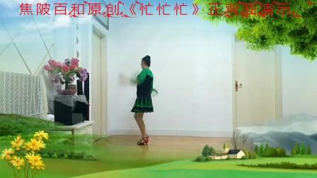 焦陂百和广场舞视频教程 忙忙忙 教学正背面附分解