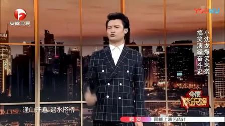 我在2018最新小沈龙小品脱口秀全集:小沈龙爆笑