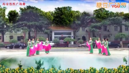西安悠然广场舞茶山情歌扇子舞变队形附教学