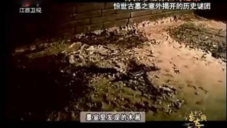 考古发现古墓纪录片 稀世珍宝最多的古墓