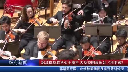 张祥雨指挥的《和平颂》交响音乐会首演电视台