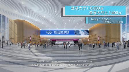 深圳国际会展中心宣传片