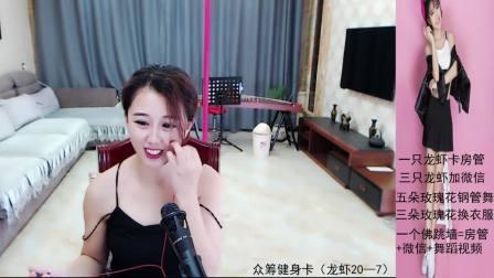 钢管舞女神小瑜儿-1-20180729
